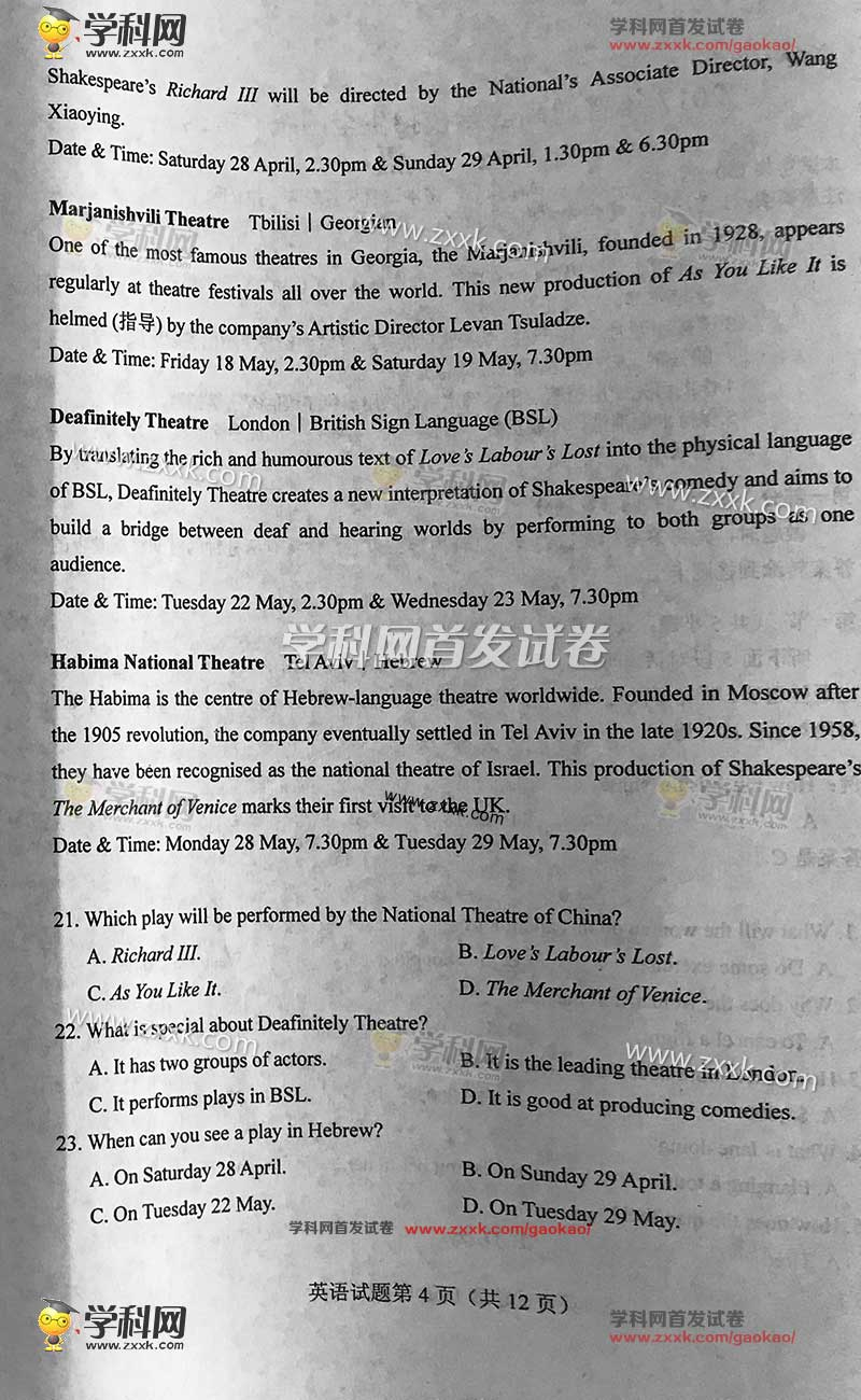 2017年高考全国2卷英语试题答案