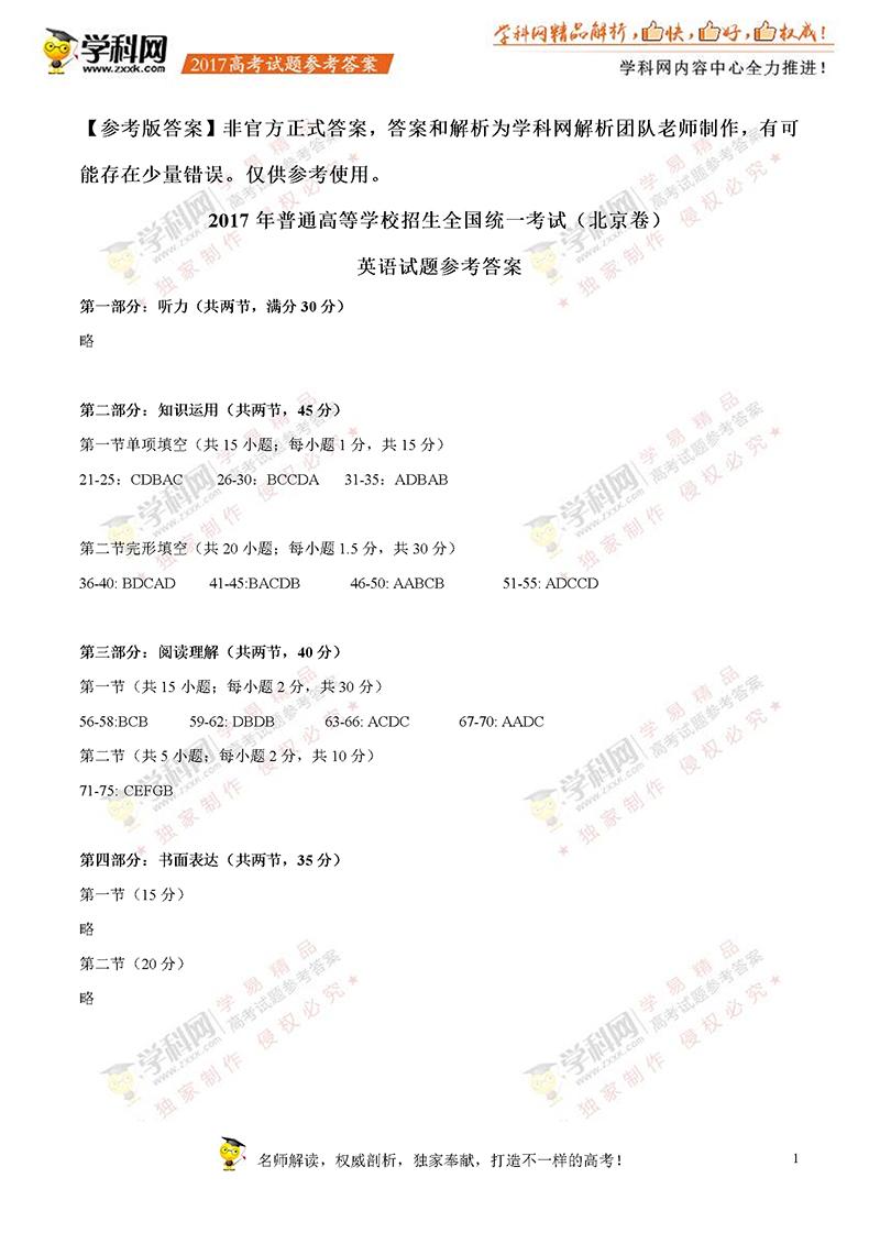 2017年北京高考英语试题及答案(已公布)图片