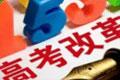 北京新高考3+3选考方案出炉 六大亮点详解