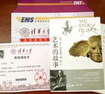 清华2017首封录取通知书寄往西藏 走艺术范儿