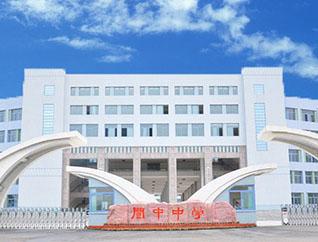 四川省阆中中学校