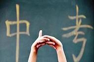 2021年北京中考政策改革信息公布