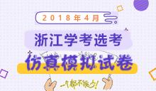 2018年4月浙江学考选考仿真模拟试卷
