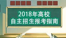 2018年高校自主招生报考指南