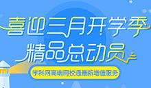 喜迎三月开学季-必博网bbo娱乐高端增值服务
