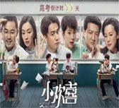 电视剧《小欢喜》热播:在高考面前人们的悲欢相通