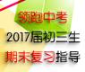 【2017领跑中考】耐力 期末总结反思