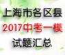 上海市各区县2017年中考一模试题汇总