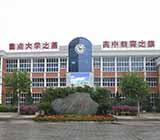河北省石家庄市第一中学