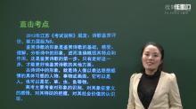 名师微课-高考语文(江苏)专题复习讲座-鉴赏古诗的形象-吴丽雅