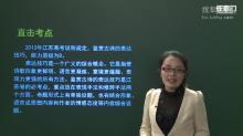 名师微课-高考语文(江苏)专题复习讲座-鉴赏古诗的表达技巧-吴丽雅