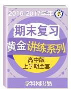 2016-2017学年上学期高中期末复习黄金讲练系列