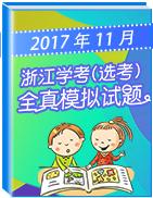 2017年11月浙江学考(选考)全真模拟试卷