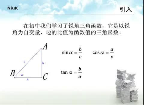 人教版 高一数学-必修4 第一章 三角函数 第二节:任意角的三角函数