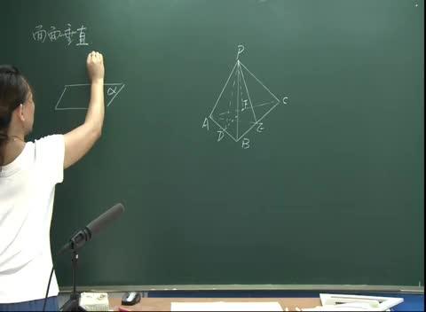 高一选修数学 平面与平面的垂直性质及判定