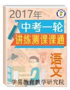 2017年中考语文一轮复习讲练测课课通