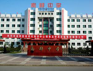 陕西省南郑中学