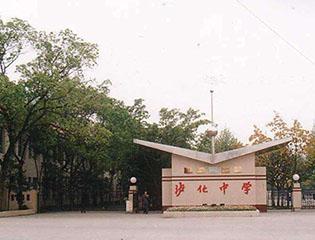 四川省泸州市泸化中学