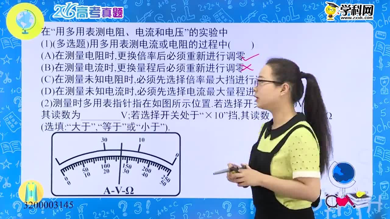 高考物理 真题解析——2016上海卷突破电学实验1-试题视频