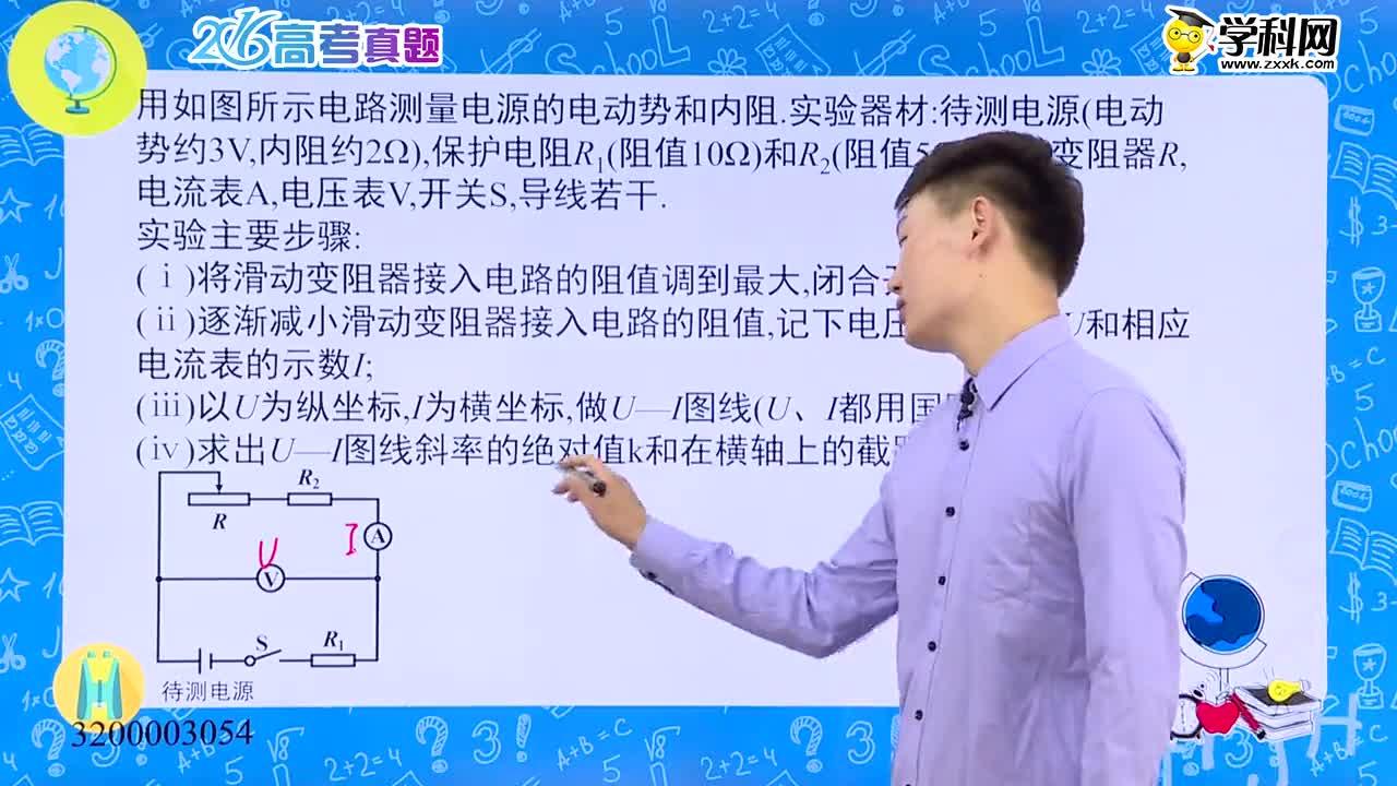 高考物理 真题解析——2016四川卷突破电学实验-试题视频