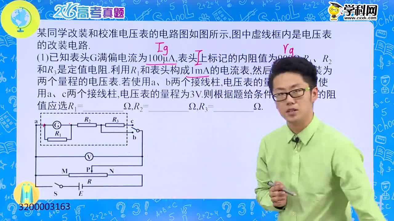 高考物理 真题解析——2016海南卷突破电学实验-试题视频