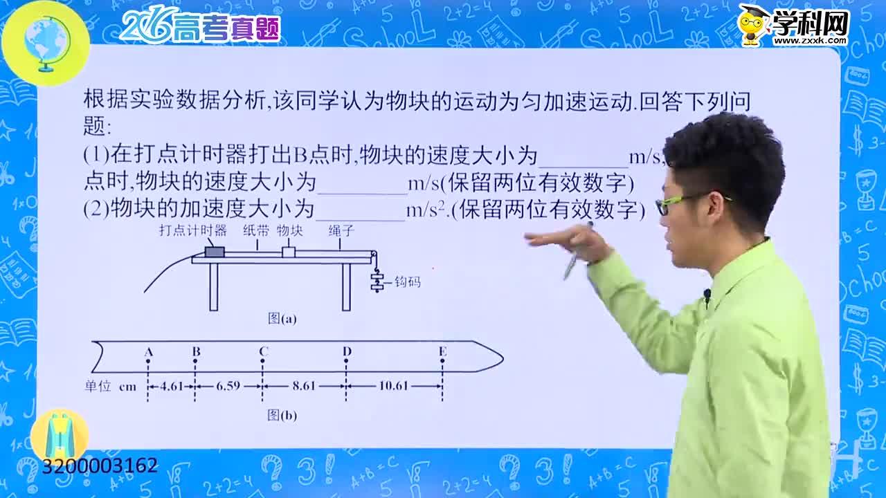 高考物理 真题解析——2016海南卷突破力学实验-试题视频