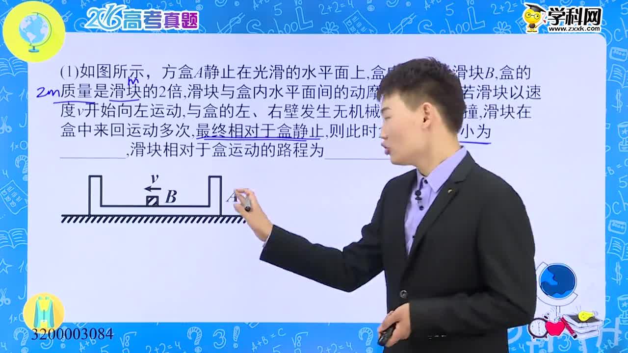 高考物理 真题解析——2016天津卷突破力、电实验-试题视频