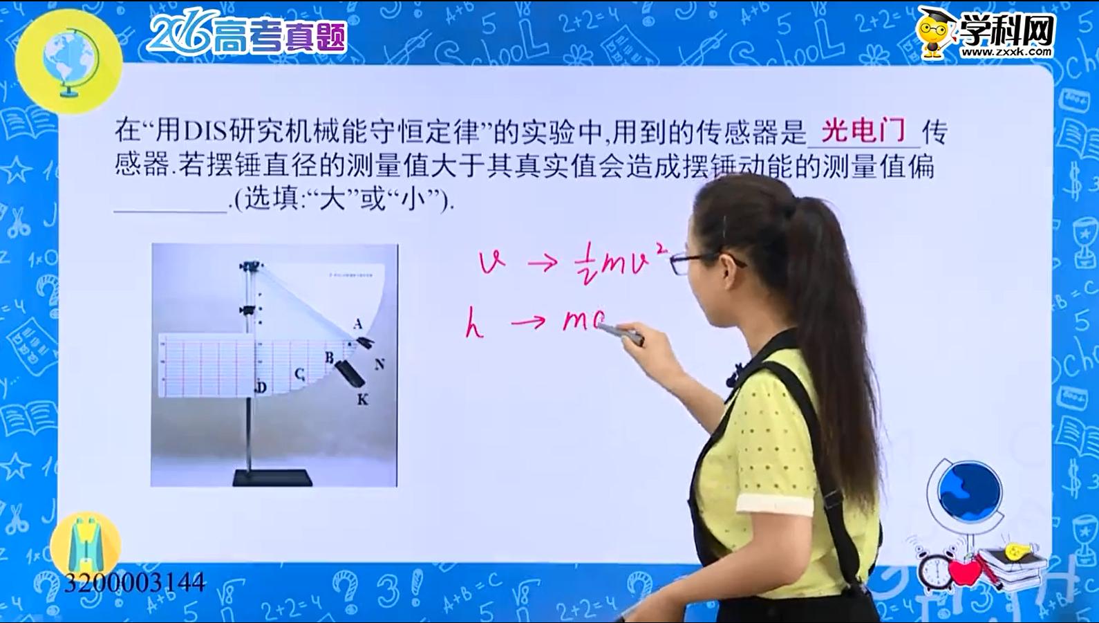 高考物理 真题解析——2016上海卷突破力学实验1-试题视频