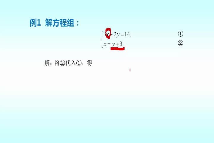 北师大版八年级数学上册 5.2 求解二元一次方程组(代入法) 微课
