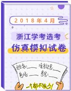 018年4月浙江省普通高校招生选考科目考试仿真模拟试题