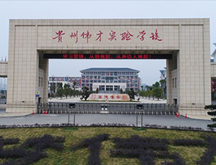 贵州省铜仁伟才学校