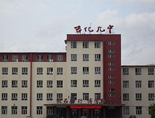 吉林省吉林市吉化第九中学